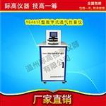数字式透气量仪/织物透气性能测试仪