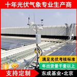 便携式自动气象站_便携式自动气象站DC-GF