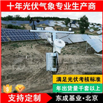 小型自动气象站_小型自动气象站DC-GF