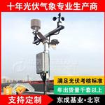 微型气象站_微型气象站DC-GF