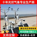 气象监测系统_气象监测系统DC-GF