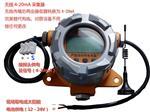 模拟信号转无线传输方案,4-20mA无线传输,无线接收转回4-20mA