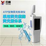 YT-ATPatp荧光微生物检测仪厂家