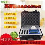 食品快速检测设备《食品安全检测一体机》
