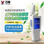 YT-ATP酒店使用细菌检测仪品牌