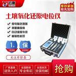 YT-QX6530土壤氧化还原电位测定仪价格