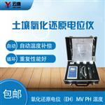 YT-QX6530土壤氧化还原电位仪价格