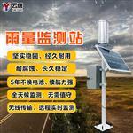 YT-YLJC降雨量监测设备价格