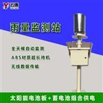 YT-YLJC雨量实时监测系统价格