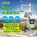 网格化空气质量监测站#新闻快报
