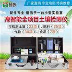 HM-G01高智能土壤养分检测仪