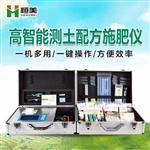 高智能土壤养分检测仪价格