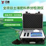 全项目土壤肥料养分检测仪报价