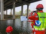 欢迎进入-西宁市桥梁水下桩基检测探摸公司生产厂家特价