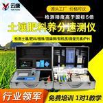 YT-HC肥料�B分快速�z�y�x�S家