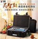 YT-G1200多功能食品�z�y�x器�S家
