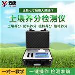 YT-TR02高智能土壤养分快速检测仪厂家
