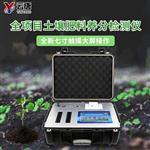 YT-TR02全项目土壤肥料养分检测仪厂家直销