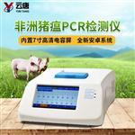 非洲猪瘟PCR检测仪厂家直销