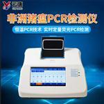 YT-PCR非洲猪瘟检测仪器品牌