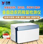YT-QNC1全自动农药残留测试仪
