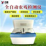 YT-QNC1全自动农药残留快速检测仪