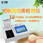 YT-DBZ蛋白质测定仪品牌
