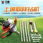 YT-QY02土壤采�釉O��S家