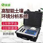 FT-Q10000高智能土壤多参数测试系统报价快报