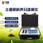 政府招标用土壤养分测试仪