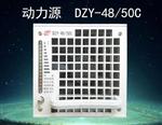 动力源DZY-48/50C整流48v50A模块 动力源DZY-48/50C