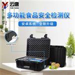 YT-G600食品安全检测仪生产厂家