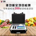 YT-G1200便携式食品安全综合检测仪生产厂家