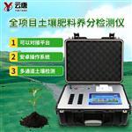 高智能土壤养分快速检测仪报价