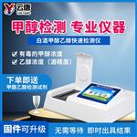 YT-JYC12白酒甲醇乙醇检测仪