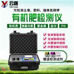 YT-TR02有机肥检测仪器-有机肥检测设备