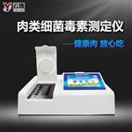 肉类细菌毒素测定仪器