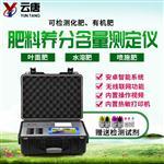YT-TRF高精度肥料养分速测仪