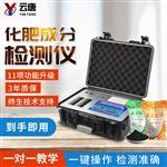 YT-TRF化肥成分检测仪