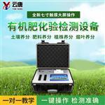 YT-TRF化肥检测仪