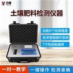 YT-TR02土壤检测仪器种花准?吗