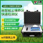 YT-TR02土壤检测仪器有哪些
