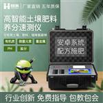 HM-GT4高智能土壤肥料养分检测仪