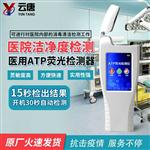 YT-ATP医用ATP荧光检测仪价格