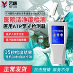 YT-ATP医院洁净度检测仪