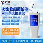 YT-ATP手持荧光检测仪厂家