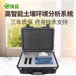 FT-Q6000高智能土壤养分检测仪