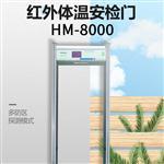 HM-8000A红外体温探测门