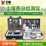 YT-TR04土壤中微量元素检测仪器厂家