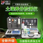 YT-TR04土壤养分分析仪厂家